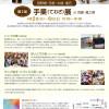 4月2日(火)〜6日(土)第2回 手業展 in 京都・風工房