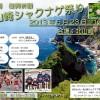 6月23日「第2回 北山崎シャクナゲ祭り」に参加します