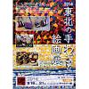 9月16〜21日「2014 東北の手わざと絵画展」