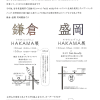 鎌倉・盛岡「HAKAMA展」にハックの咲き織りが!