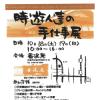 10月18日・19日「時遊人達の手仕事展」に参加します