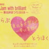 「第5回 Jam with brilliant」5/25(金)~6/4(月)